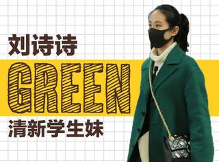 刘诗诗节后开工造型锁定清新派,今年流行的绿色这么穿就对了!