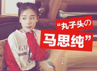 丸子头少女马思纯变身女版哪吒,搭配红色夹克衫简直可爱到爆!