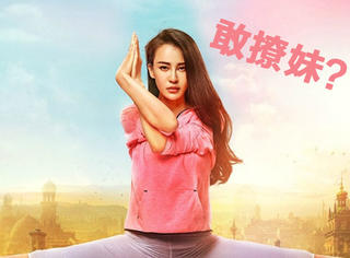 《功夫瑜伽》有她在,张艺兴怎么敢撩妹!
