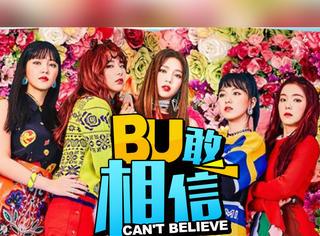 SM女团Red Velvet回归主打曲曝光,MV竟然被指讽刺朴槿惠?
