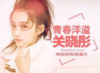 90后美少女关晓彤拍摄封面大片,青春洋溢活力十足!