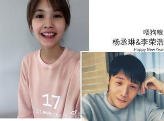 杨丞琳&李荣浩撒狗粮,可这件情侣衫贾乃亮和高云翔也穿过!