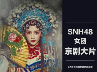 内地女团SNH48拍摄京剧大片,戏剧元素的时装造型你更钟爱哪套?