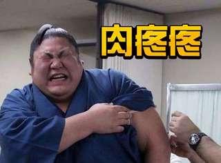 日本相扑打针群像:我拿小锤锤打你胸口哦