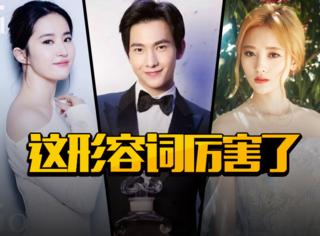 看看韩媒都是咋评价中国明星的,真是夸人界的高手啊!