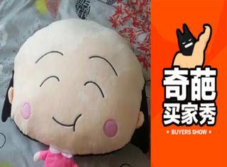"""【奇葩买家秀】买的是小丸子,但收到的却是""""葛大爷"""""""