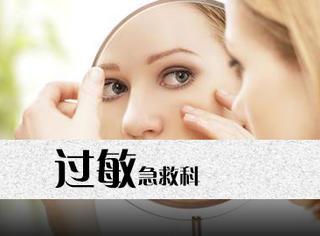 新买的护肤品竟然过敏?这几个方法拯救你!
