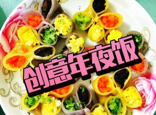 """创意辣么多!今年春节你吃了哪道""""很新很潮""""的年夜饭?"""