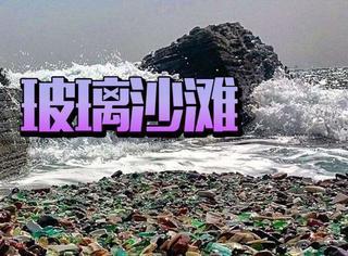 俄罗斯的玻璃垃圾场现在变成了超热门的旅游胜地!