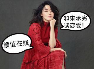 李英爱隐退12年再出山,不仅美貌身材都在线、还要跟宋承宪谈恋爱!