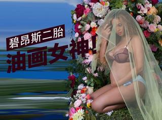 女神碧昂斯孕期写真收获793万赞,体态丰腴似油画中走出的美人成ins最火作品!