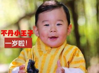 来自世界最幸福国度的不丹王子1岁啦,英国的乔治小王子有对手了