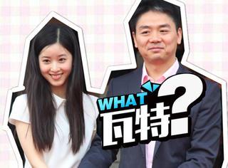 刘强东谈老婆:我脸盲,不知她漂不漂亮,您是对脸盲有误解吗