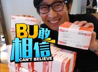 疯狂男子一口气买了100万日元的刮刮乐彩券,结果……