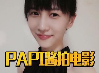 Papi酱做编剧拍电影!焦俊艳张译主演,到底能有多虐?