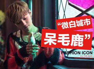 """鹿晗是有多痴迷""""破洞"""",专辑《Xplore》里就连毛衣也是破洞"""