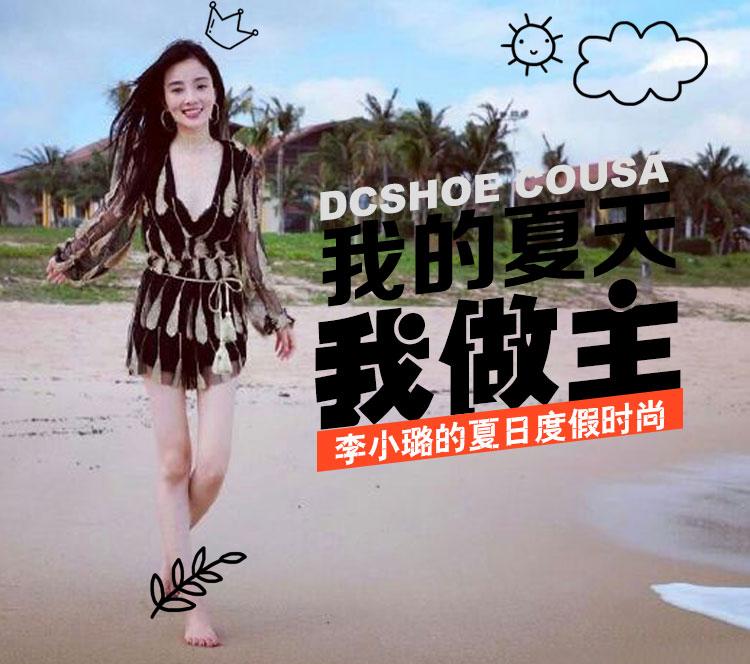 变完美人鱼变孔雀,李小璐的夏日度假风也真是够任性!