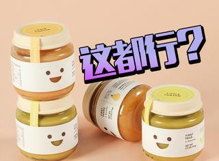 日本新奇减肥法:吃婴儿食品
