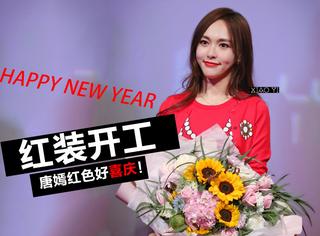 唐嫣年后开工好喜庆,新年特别款这么穿才正确!!