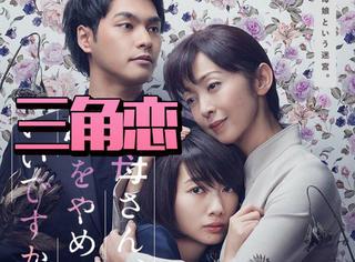 日本又出高能剧,妈妈、女儿关系像恋人,爸爸、男主都是电灯泡