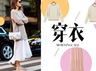 【穿衣MorningCall】早春到,毛衣半裙穿起来!