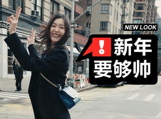 刘雯新年捞金背新包,年后开工的正确姿势要像表姐这样帅!
