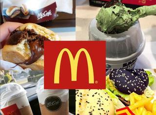 麦当劳居然在全世界推出过这么多特色美味!