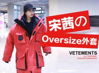 """宋茜中了Oversize大衣的""""毒"""",夸张造型很吸睛!"""