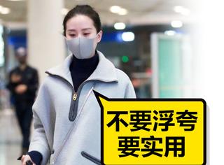 没想到机场清流刘诗诗,穿衣也有小心机呐!