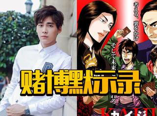 网曝李易峰主演《滚蛋吧!肿瘤君》导演新片,演一个颓废赌徒