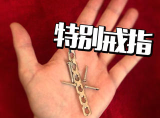 他用身体的一部分做了戒指