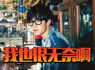 央视表扬杨洋演技与实力并存,可是前两天还在批人气偶像啊!