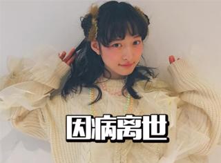 日本18岁少女偶像突然离世,偶像组合的生活状态令人担忧!