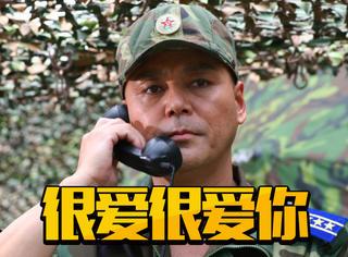 这部军旅剧集的作战文件竟是刘若英歌词!再也不敢直视领导了