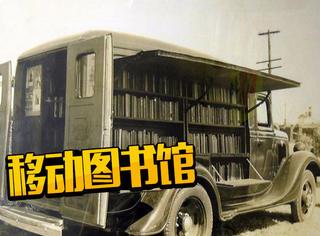 那些已经消失在我们生活中的移动图书馆