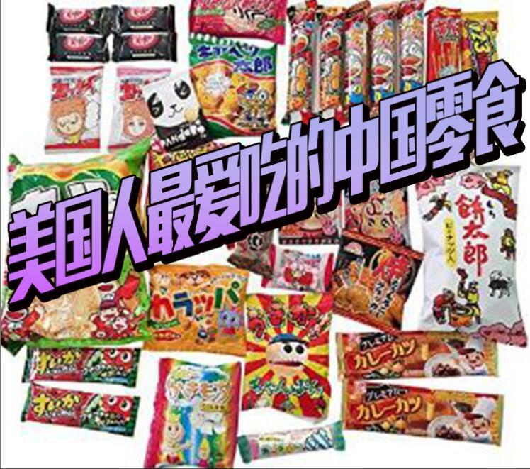 美国人民最爱吃中国的哪些零食?