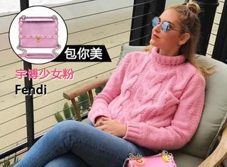 【包你美】宇博少女心爆棚,连包包都要选粉色!