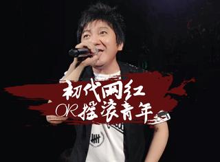 【好家伙】杨臣刚:10年前唱红神曲,心里却仍住着位摇滚青年!