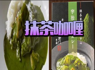 抹茶控又有新宠啦,日本百年老店推出抹茶咖喱!