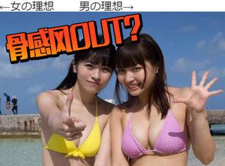 女生都想瘦成骨感的左姑娘,日本却开始流行肉感右姑娘!