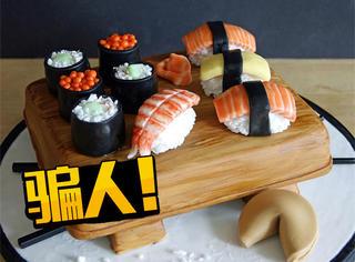 是寿司还是蛋糕?这个糕点师的作品真是让人困惑啊