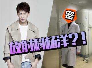 成都第二人民医院医生撞脸杨洋,为什么别人遇到的医生都长这样