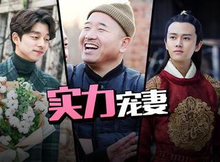 谁最实力宠妻?广平王、鬼怪竟然都比不过《乡村爱情》的刘能