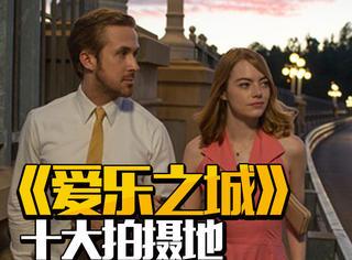 情人节看《爱乐之城》装逼指南,这十个拍摄地你都知道吗?