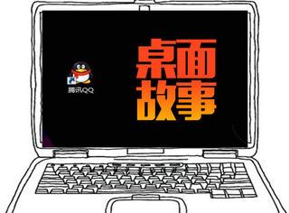 电脑桌面的故事:她的纯黑色背景上为啥只有一个企鹅?