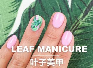 早春当然是绿叶最应景啦![叶子美甲]给你的指甲加点绿意