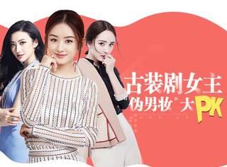 古装剧女扮男红黑榜,杨幂赵丽颖or大甜甜,说说你挺谁?