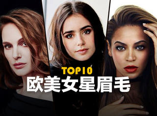 这10名欧美女星的眉毛最受欢迎!你最钟爱哪一款?