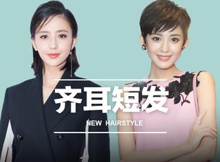 佟丽娅齐肩短发亮相,其实她剪娜扎同款齐耳短发会更好看吧!