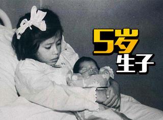 一个未解之谜:5岁女孩生下男婴